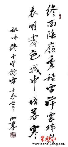 意存笔先 书尽意在――涂向东的书法艺术