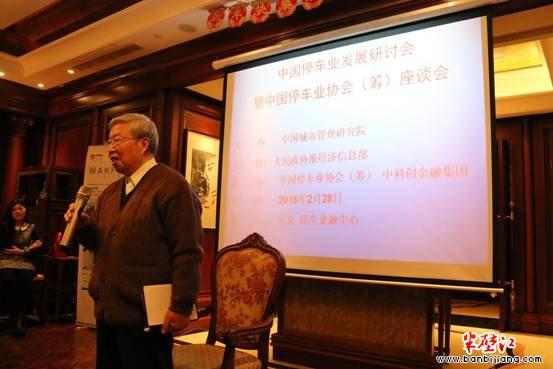 李成勋教授在演讲