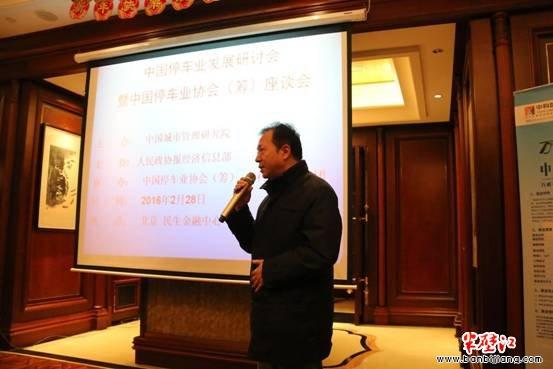 高能控股集团公司总裁郭晋川在演讲