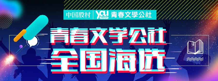 """""""青春文学公社""""选拔大赛"""