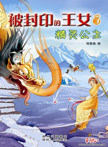 """《精灵公主》是""""被封印的王女""""系列童书的第三本将为你"""