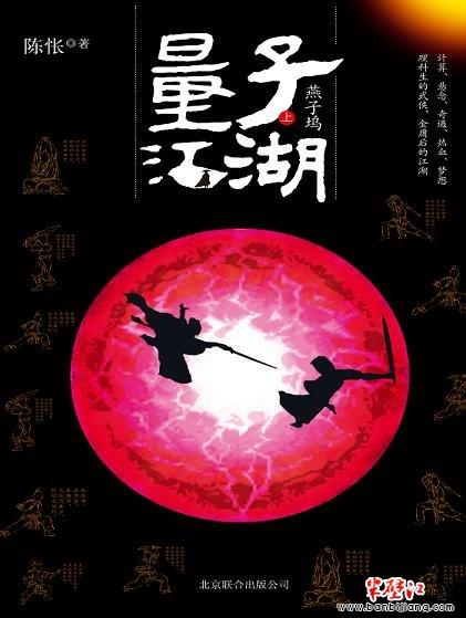 金庸/《量子江湖》的故事发生在架空的历史背景下,冷兵器时代的生产...