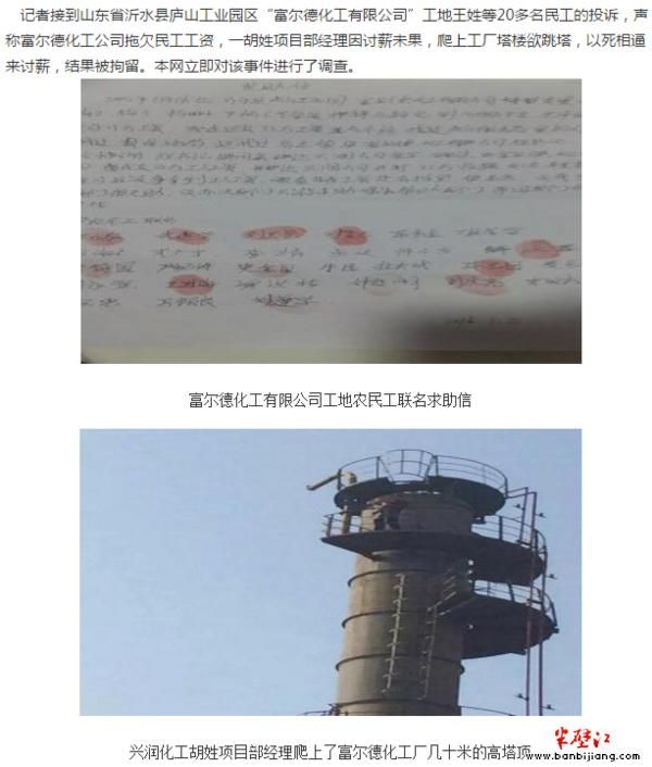 沂水:富尔德化工厂工地 农民工讨薪不成欲跳塔