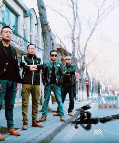 风筝乐队18年后重组  发新专辑《再一次》好评如潮