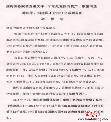 """山西煤焦反腐第一案 时任官员拟升职被举报""""不宜担任"""""""
