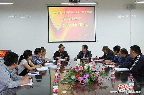 绵阳职业技术学院与北川七一职中联合办学深度融合