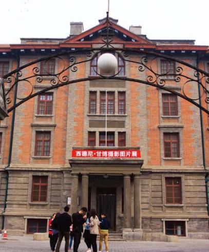 李四光:与北京的缘分