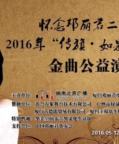 """邓丽君仙逝21周年 周四晚来听这些""""君迷""""的歌声"""