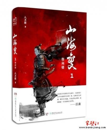 """""""蜀山""""、""""九州""""之后再现东方奇幻 《山海变》小说隆重出版"""