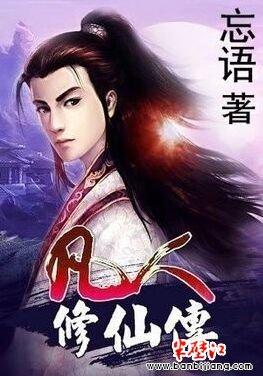 百度侵权起点中文网知名小说《凡人修仙传》被诉