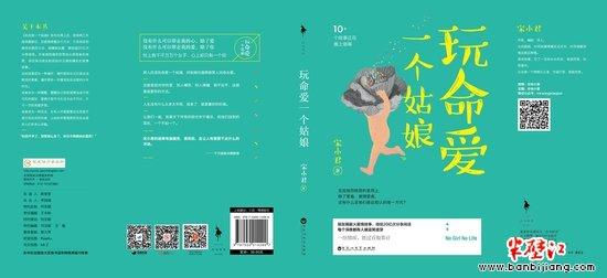 《玩命爱一个姑娘》图书展开封面。