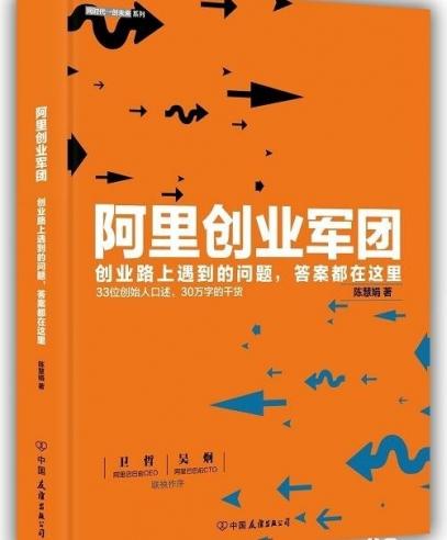 《阿里创业军团》出版:解决创业过程中的普通难题
