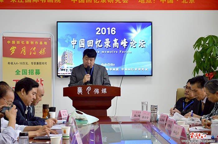 第三期中国回忆录高峰论坛在北京岁月传媒举行
