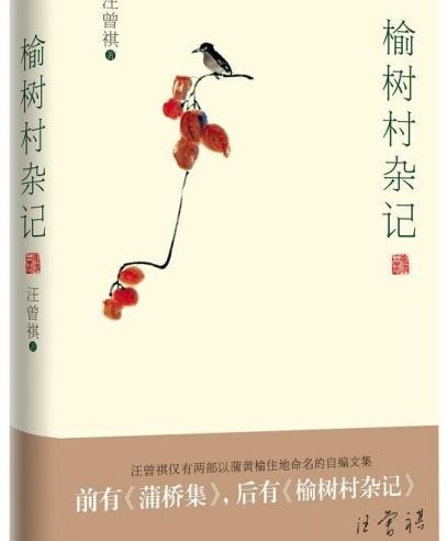 《榆树村杂记》:尽显汪曾祺散文创作黄金时代的风韵