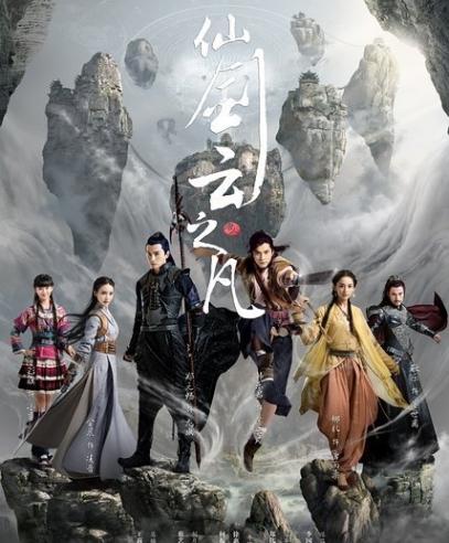 《仙剑云之凡》剧评:仙剑十年 经典再续