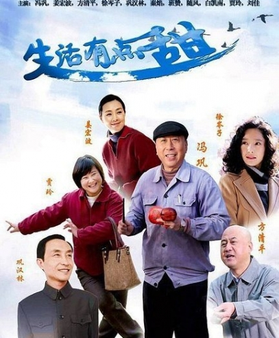《生活有点甜》剧评:这样的领导有点甜,冯巩塑中国好领导