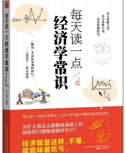 《每天读一点经济学常识》:让你生活得更睿智的经济学通俗读物