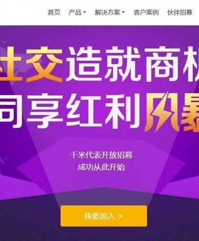 千米网赋能计划正式启动,千米代表火热招募中