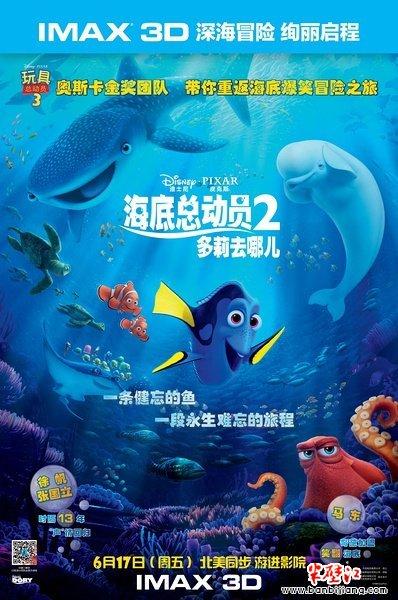 《海底总动员2》影评:破除禁锢孤胆闯荡仅为梦
