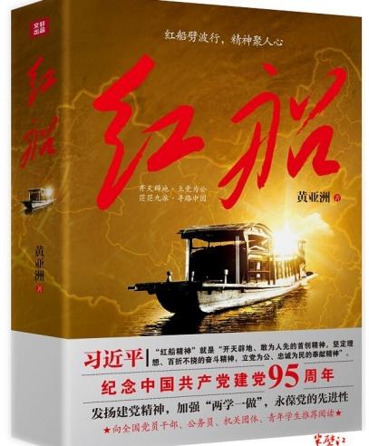 <strong>《红船》:纪念中国共产党建党95周年</strong><p>黄亚洲以真实历史事件为依托,用透彻的领悟与妙笔塑造</p>