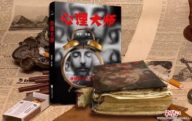 钟宇《心理大师》影视版权高价售出