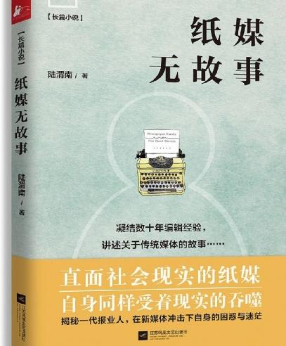 复杂人性深处的执着之心――读陆渭南长篇小说《纸媒无故事》