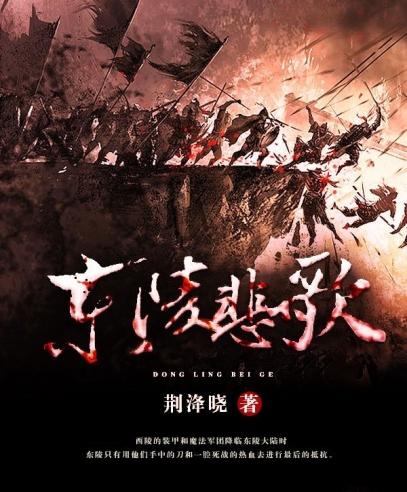 【长江作家专访】荆洚晓《东陵悲歌》:不屈战魂护华夏