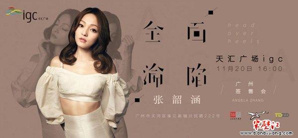 华语天后张韶涵新专辑《全面沦陷》全国首签空降广州