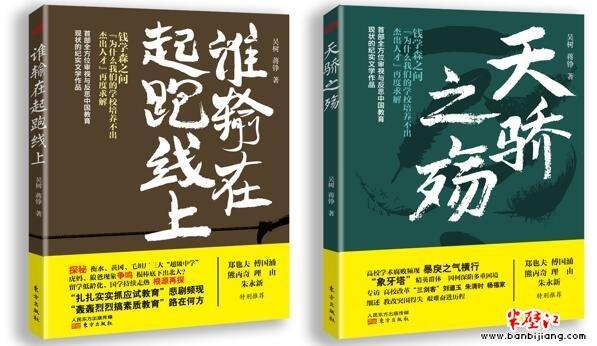 《谁输在起跑线上》《天骄之殇》:真实记录中国教育三十年