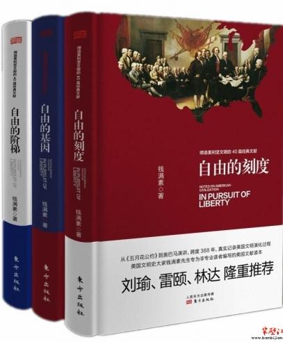 《美国文明三部曲》:美国文明史研究大家钱满素厚积薄发之作