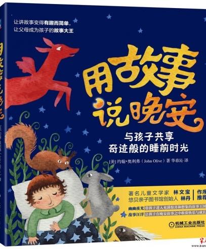 《用故事说晚安》:让父母成为孩子的故事大王