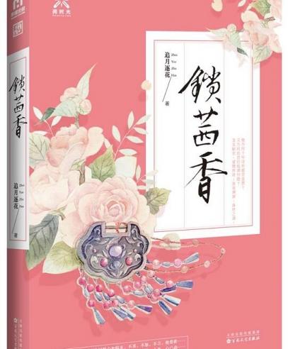 《锁茜香》:圣女秘史 爱情传奇