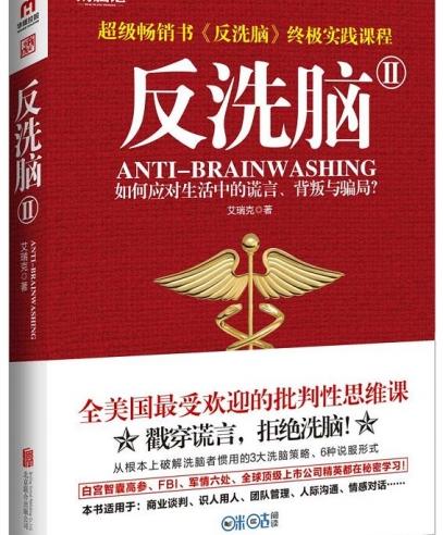 《反洗脑Ⅱ》:超级畅销书《反洗脑》的终极实践课程