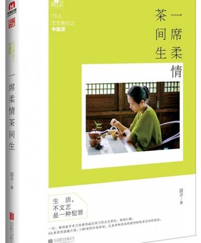 《一席柔情茶间生:文艺煮妇之中国茶》:茶道,就是这么简单