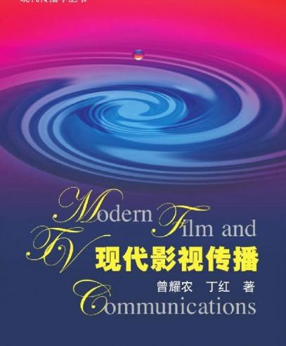 总结影视传播的特点与方法――评曾耀农教授新著《现代影视传播》