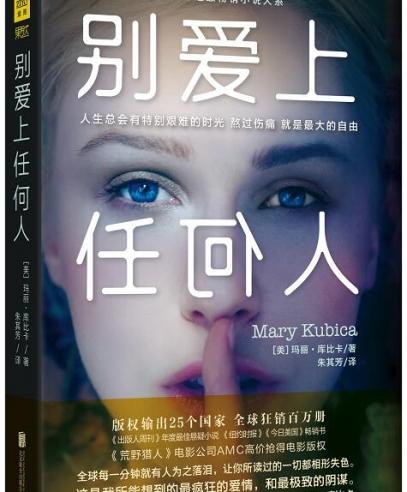 《别爱上任何人》:一场精心密谋的绑架案,到底谁是幕后真凶?