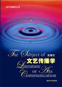 文艺传播理论与实践的新成果——评曾耀农新著《文艺传播学》