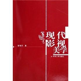 影视鉴赏与影视消费――评曾耀农博士专著《现代影视美学》