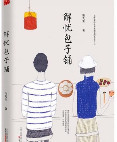 《解忧包子铺》:在听来的故事里,遇见的总是自己
