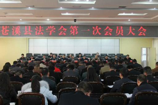 贺苍溪县法学会成立联