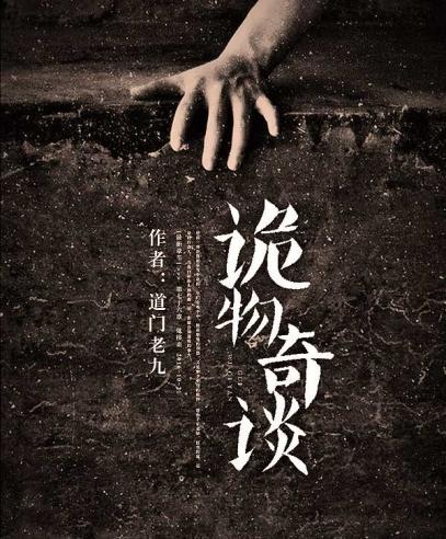 道门老九《诡物奇谈》:中国魔法的集锦,开悟人生的世界