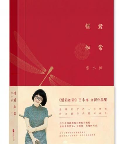 <strong>《惜君如常》:温暖书写中国文化的气韵与精神品格</strong><p>《惜君如常》一份写给中国文化的纯真与深情,以温暖的</p>