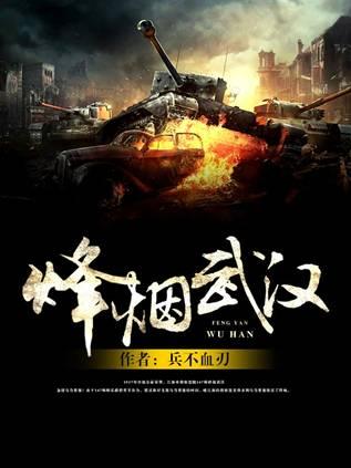 《烽烟武汉》:用血和魂铸起武汉抵御日寇的最后壁垒