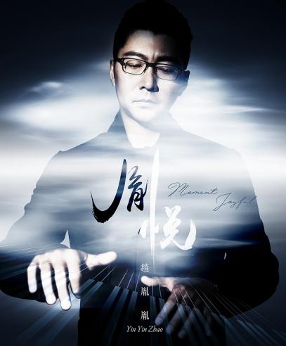 星外星音乐推出世界殿堂级钢琴家赵胤胤专辑《胤悦》