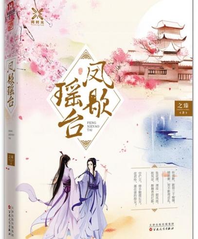 《凤歇瑶台》:一部融言情、权谋、征战于一体的言情经典