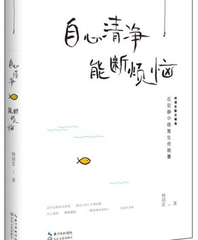 《自心清净,能断烦恼》:林清玄执笔45周年散文典藏