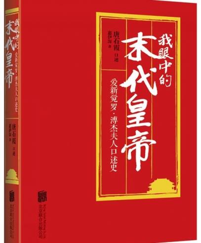 《我眼中的末代皇帝(爱新觉罗・溥杰夫人口述史)》:亲历者实录