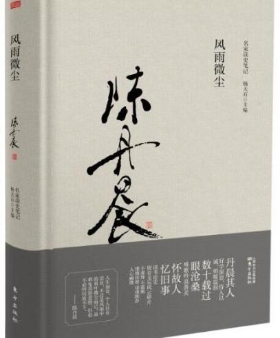 《风雨微尘》:著名文化学者陈丹晨先生的读史小文