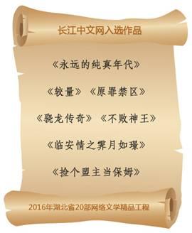 """长江中文网7部作品入选""""湖北省20部网络文学精品工程"""""""