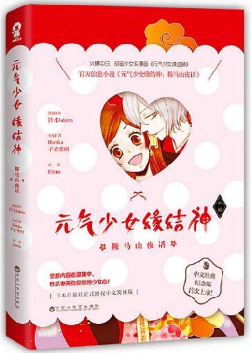 《元气少女缘结神:鞍马山夜话》:用守护点亮少女梦